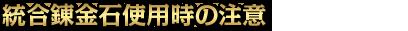 統合錬金石使用時の注意