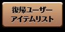 復帰ユーザー応援キャンペーン