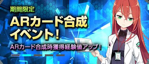A.Rカード合成イベント開催!