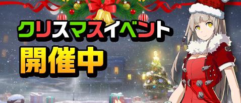 2017年クリスマスイベント