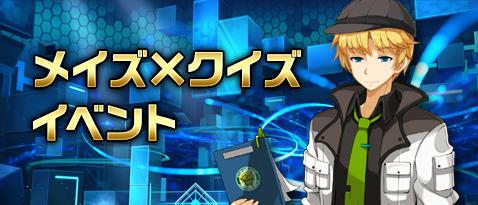 「メイズ×クイズ」イベント開催!