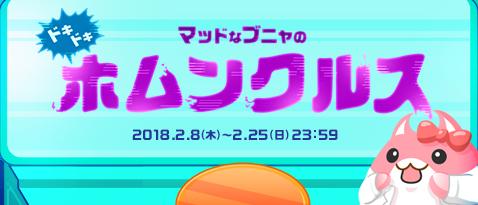 ハンゲーム2月横断イベント